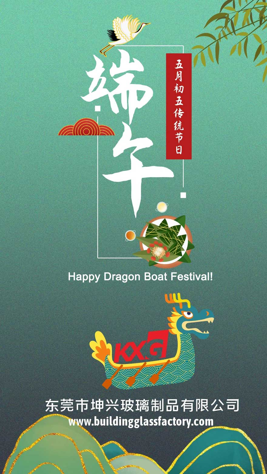 KXG wish everybody a happy Dragon Boat Festival